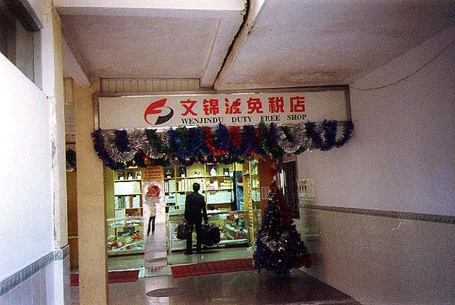 <span class='tred'>文錦渡検問所内</span>にある免税店。